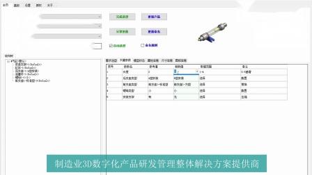 SOLIDWORKS自动化参数工具-气缸
