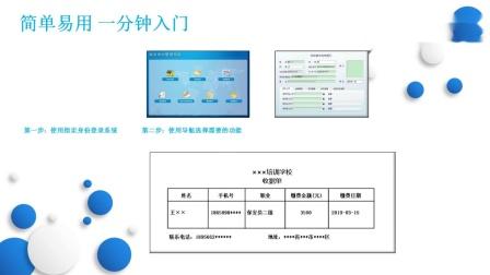 保安培训管理系统:信息化管理软件
