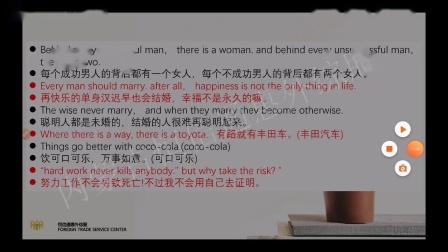 """内蒙古恒信通惠外综服""""外贸人""""英语培训课程——6.句子成分分析"""