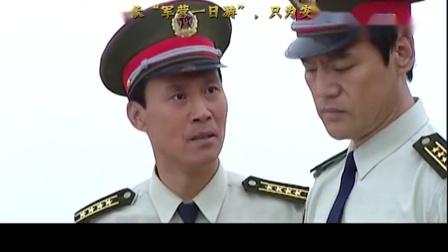 """DA师:参谋专业被刁难,师长请科长""""军营一日游"""",直接安排工作.mp4"""