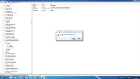 """Windows 7如何删除桌面右键菜单中的""""小工具""""选项?"""