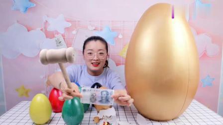 """小鹿花1600元买的""""超大金蛋"""",能砸出多少现金?会有惊喜吗?"""