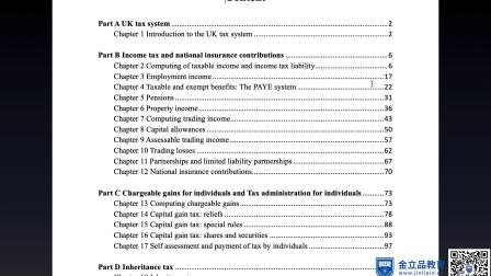 金立品ACCA网课 F6(TX) introduction to the UK tax system