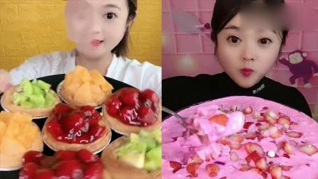 美女吃播:蛋挞草莓蛋糕,一口超过瘾,我向往的生活