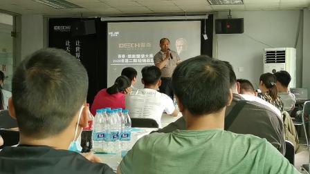 蒂奇第二期经销商培训心得分享视频.mp4