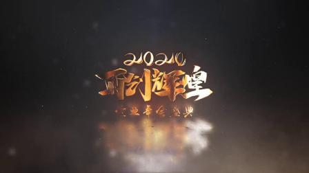 视频制作 1372 2020年大气3D金色钢铁大金黄金字幕标题文字特效企业年会晚会颁奖典礼开场视频片头AE模板 ae教程