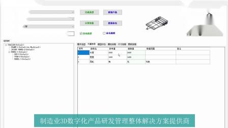 SOLIDWORKS自动化参数工具-智能选型