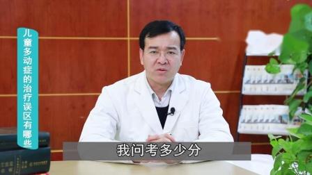 全国多动症医院_北京天使儿童医院_孩子多动症的治疗误区