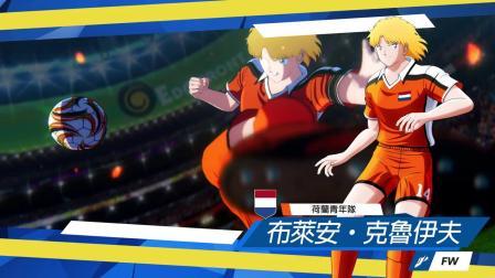 【游民星空】足球小将:新秀崛起荷兰队