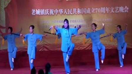 老城镇庆祝建国70周年文艺晚会 太极剑《化蝶》