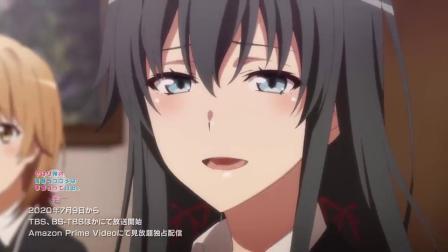 【游民星空】《我的青春恋爱物语果然有问题》第三季动画PV3