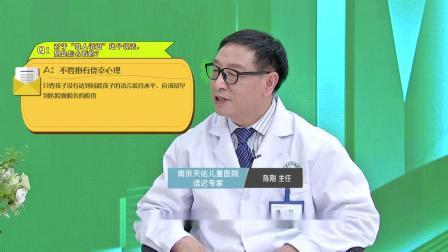 《名医面对面》江苏广电主持人对南京天佑儿童医院语迟专家陈刚专访