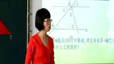 冀教版数学七下《三角形内角和定理》河北郭老师优质课(配课件教案)