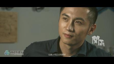 江西银行金E融产品宣传片