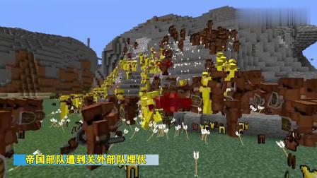 我的世界古代战争15:帝国援军遭到关外部队埋伏游戏解说