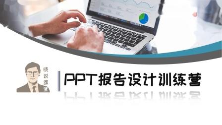 Office讲师张晓如(PPT模板高效制作)