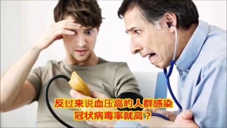 人生知多少?高血压与病毒入侵06-08-2020-3