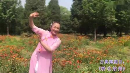 祥荣贝贝--古典舞剧目《桥边姑娘》_高清