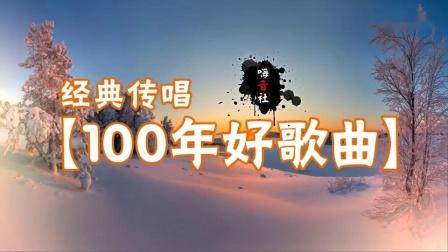 经典传唱《100年好歌曲》, 首首动听!_高清
