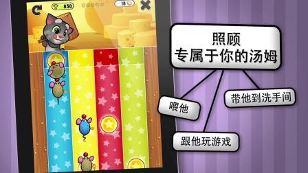 我的汤姆猫 -游戏玩法预告片 中文版