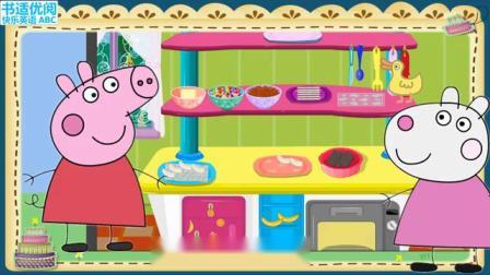 小猪佩奇制作香蕉巧克力棒棒冰,儿童游戏儿童英语