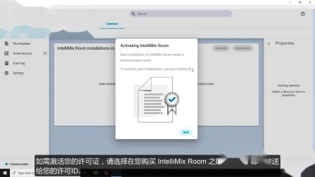 IntelliMix Room:如何激活许可证