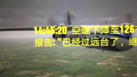中国武汉航空343号航班电脑模拟空难