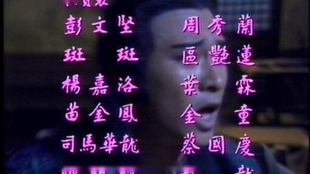 天劍絕刀彭文坚版片尾曲