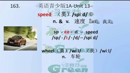163. 新概念英语青少版1A-Unit 13-单词- 6 speed
