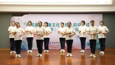 """衢州中专""""我爱廉""""清廉文化节之""""让我牵着你的手""""手语表演"""