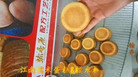 粑粑坊糯米蛋糕的做法和配方,技术咨询,技术好生意才好。