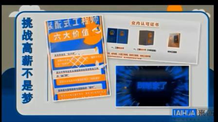 黑龙江农垦职业学院 建筑工程技术专业 招生宣传.mp4