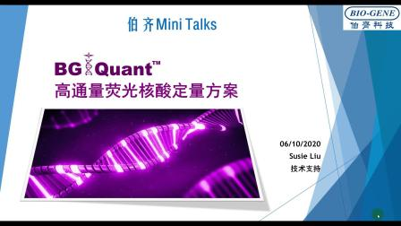 MINI TALKS:BGiQuant高通量荧光核酸定量方案
