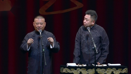 德云社郭德纲跨年相声专场北展站 2019 横版