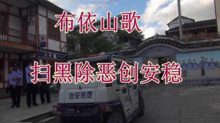 贵阳市乌当区偏坡布依族乡安全生产宣传工作视频资料