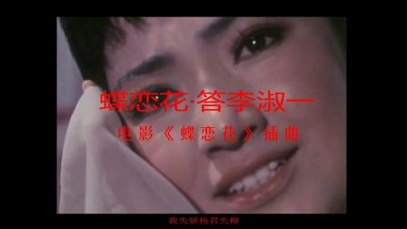 蝶恋花·答李淑一(奋进新时代)