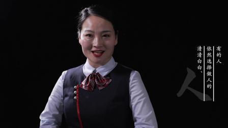 【大鱼映画】秦农银行廉洁主题演讲