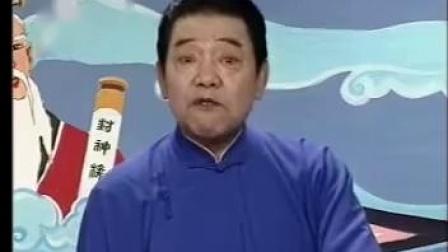 单田芳评书 封神演义 第108回_标清