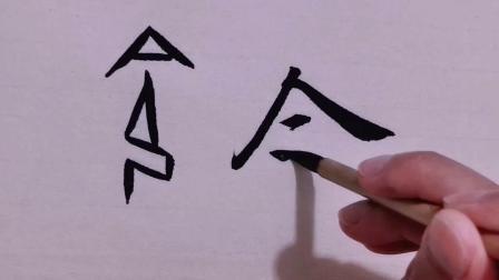 甲骨文笔画书写 书法风格特点 中华成语三令五申
