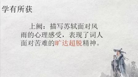 【课堂实录】第三单元定风波  语文 初中 陈金霞 371481197706090025Mo