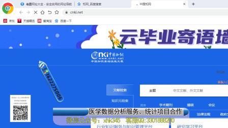 6月11日知网(CNKI)更新啦!新版知网如何进行文献检索?并运用于Meta分析?还不会的小伙伴赶紧来瞧瞧吧!.mp4