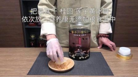 桑葚干酒的制作方法_桑葚干泡酒制作方法视频_桑葚干泡酒的用什么度数的酒