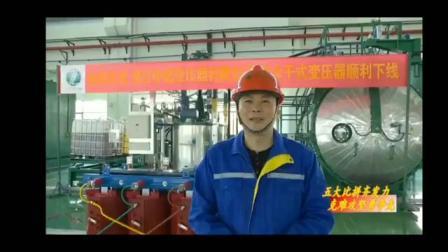 浙江中能变压器有限公司首台干式变压器顺利下线