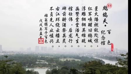 百色起义纪念馆(老鲁头制作)