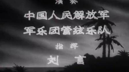 老电影《激战前夜》片头.mp4