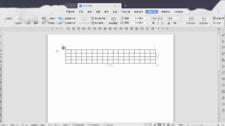31WPS2019软件插入和创建表格学浪计划