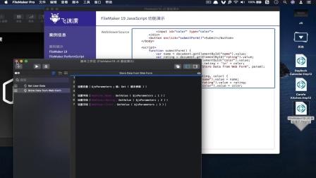 借助 JavaScript 提升您的 Claris FileMaker 定制化 App