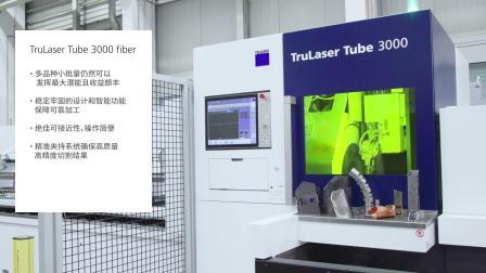 TruLaser Tube 3000 fiber-CN.mp4