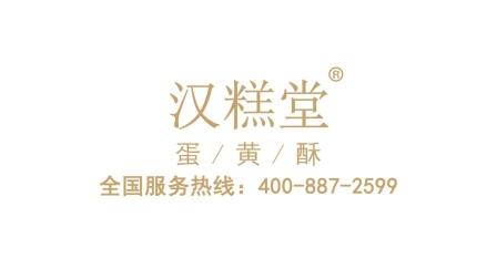 汉糕堂蛋黄酥携手2品牌展播