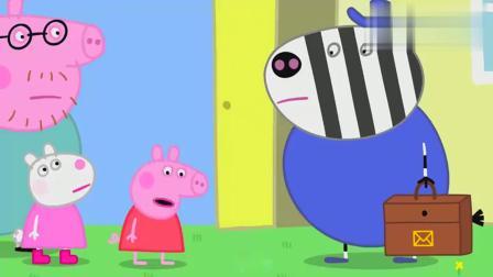 小猪佩奇:佩奇的雨靴不见了很伤心,斑马先生看到了那双黄雨靴!